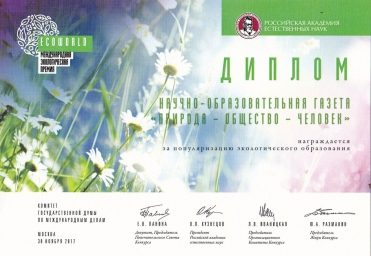 """Международная экологическая премия """"EcoWorld"""" 2017"""