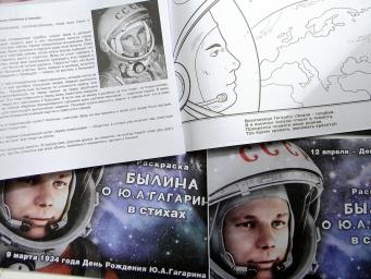 """Книга-раскраска """"Былина о Гагарине"""" вышла из типографии 1"""